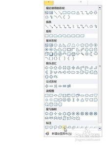 word画图集合怎么画