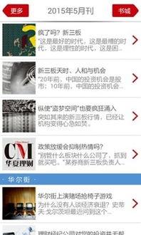 如何下载中国理财网(国家认可的投资平台)  外汇平台开户  第2张