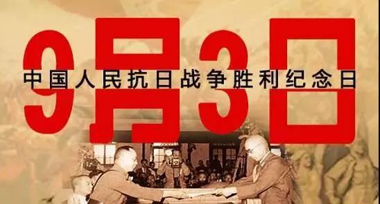 今天是9月3日世界反法西斯战争胜利纪念日.