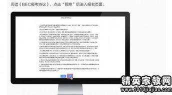 商务英语考试BEC高级写作范文