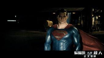 蝙蝠侠大战超人 曝终极预告 两大英雄针锋相对