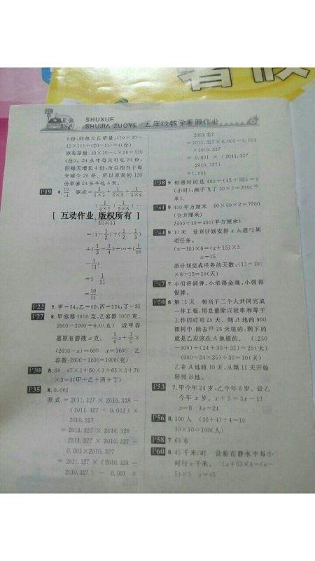 五级下册暑假作业答案语文数学英语