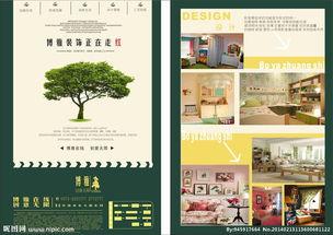 室内设计宣传单图片