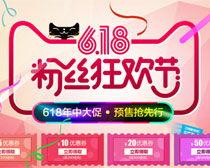 淘宝粉丝节(618是什么节日)