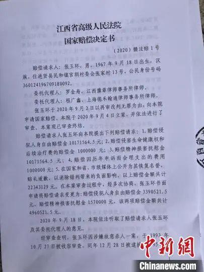 江西高院决定赔偿张玉环496万余元,律师接受赔偿结果
