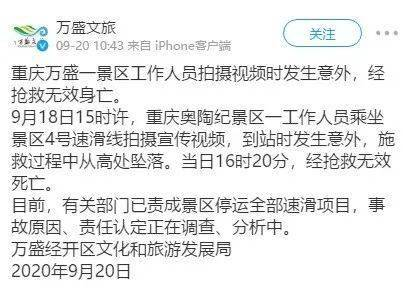 痛心重庆高空索道坠落女子已去世,官方通报