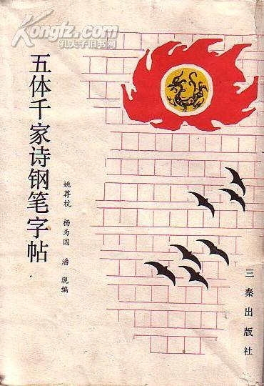 五字武术谚语