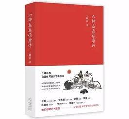《六神磊磊读唐诗》王晓磊(六神磊磊)著北京十月文艺出版社