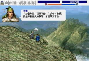 三国志姜维传1.3游戏下载 红软单机游戏