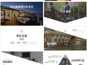 酒店节日营销方案ppt模板