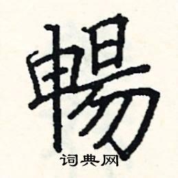 钢笔草书(田英章行草硬笔书法)