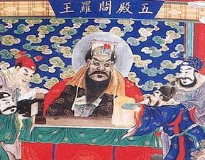 民间传说之十殿阎王
