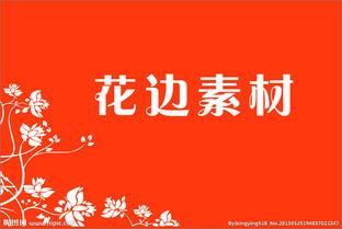 花边 CDR 素材图片