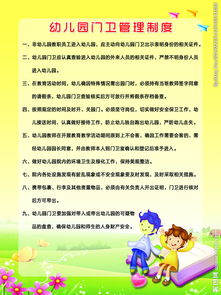 幼儿园保安人员的法律法规