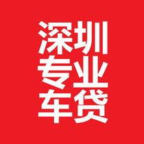 深圳押车(p做货车司机,那当)