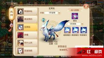 梦幻诛仙手游玄冥狐怎么获得 新坐骑玄冥狐获取攻略