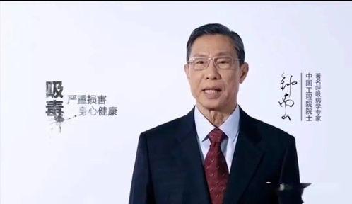 钟南山李兰娟张文宏最强天团助力禁毒宣传