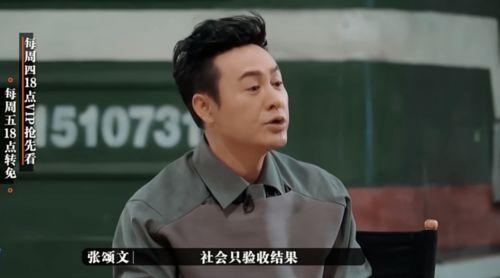 《隐秘的角落》爆火之后,有网友翻到张颂文在年前的的一段采访,我
