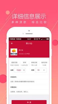 捷信分期(捷信贷款app下载安装)_1679人推荐
