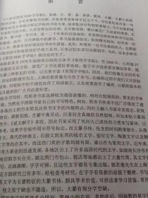 最美行书5000字(标准行书大全)_1659人推荐