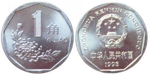 第四套人民币1角硬币