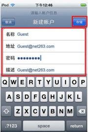 如何在iPhone iPod touch iPad邮件应用程序中设置IMAP收发邮件 263企业邮箱