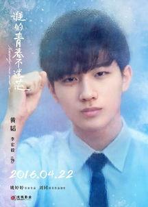 李宏毅出演 青茫 十七岁少年从迷茫到成熟