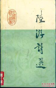 陆游诗集(关于陆游的诗词)