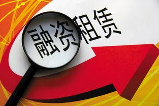 中广国际融资租赁公司