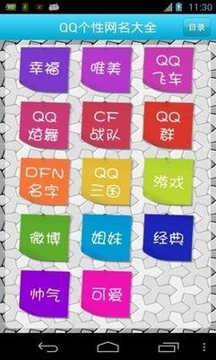 QQ个性网名大全最新安卓版apk下载 QQ个性网名大全2015手机版电脑版软件 APP安卓市场
