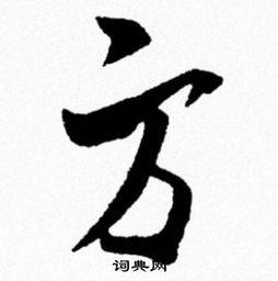 米芾最美行书(如何写出好看行书)