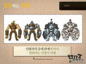 韩服 洛奇 公开人偶师 人偶帮助玩家战斗