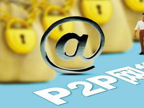 p2p跑路(p2p平台跑路事件是什么意思)