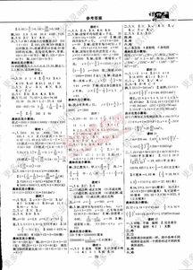 六级数学课时作业本的答案