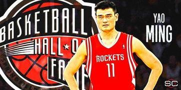 姚明入选名人堂 成国内第一人 为篮球事业做出卓越贡献