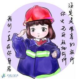 ...漫画版消防员 呆萌形象致敬 最可爱的人