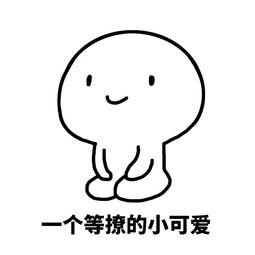 小可爱表情包 小可爱微信表情包 小可爱QQ表情包 发表情fabiaoqing.com