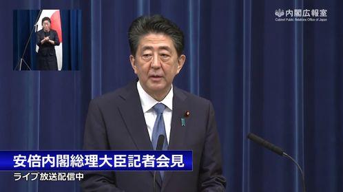 日本首相安倍晋三宣布辞职安倍辞职前还会全力应对疫情