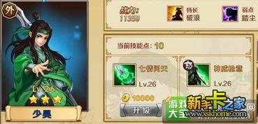 炫影诀平民阵容推荐 升仙台平民神将组合说明