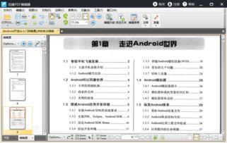 PDF编辑器哪个好用 最好用的PDF编辑器推荐