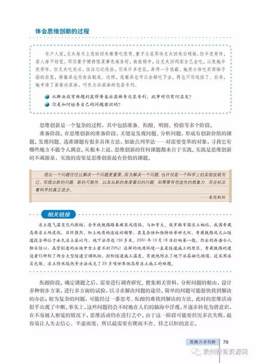 中国高中政治书本基本常识