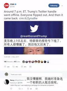 美国总统专机美国总统特朗普访问中国在期间特朗普推特下线了10分钟全球网友开始漫天的猜想~