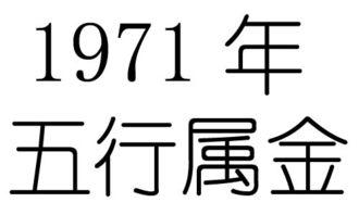 1971年出生的猪五行属什么(1971年是什么命)