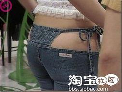 大胆暴露的超性感牛仔裤 你敢穿吗