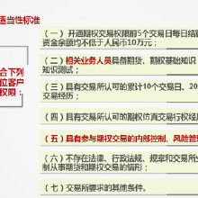 商品期货期权开户条件(商品期权开户要求)  股票配资平台  第3张