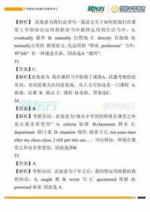 2018广东高考英语答案解析附各科答案源文件