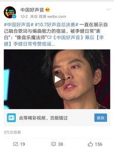 好声音决赛,来自沈阳的清华博士首轮出局网友说绝不能让他夺冠