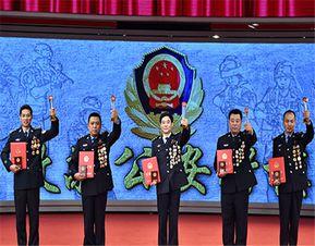 第二期全国公安楷模发布活动在京举行