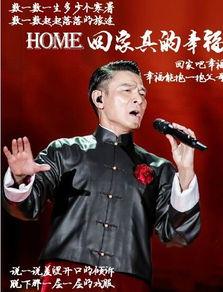 刘德华献唱《回家的路》跑调网友:是真唱