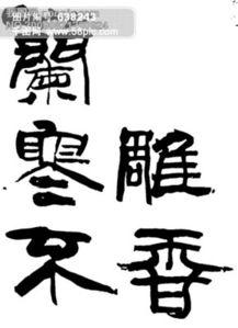 中字书法(中字草体怎么写)